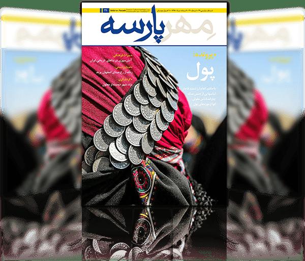 نشریه مهرپارسه شماره 21