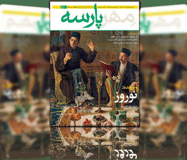 نشریه مهرپارسه شماره 10