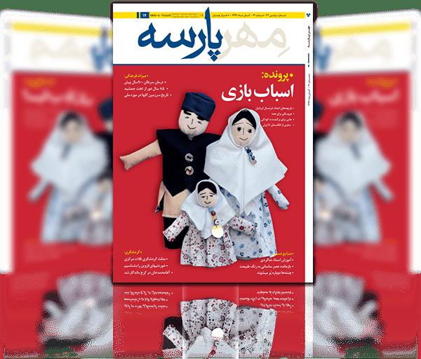نشریه مهرپارسه شماره 14