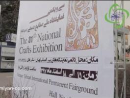 سی و یکمین نمایشگاه صنایع دستی
